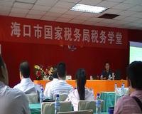 李武平律师受邀在海口市国家税务局授课。