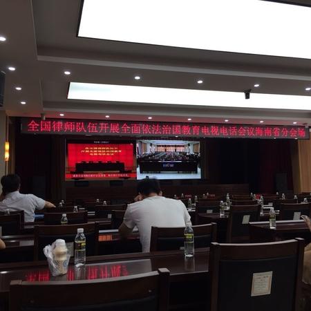 全国律师依法治国教育电视会议