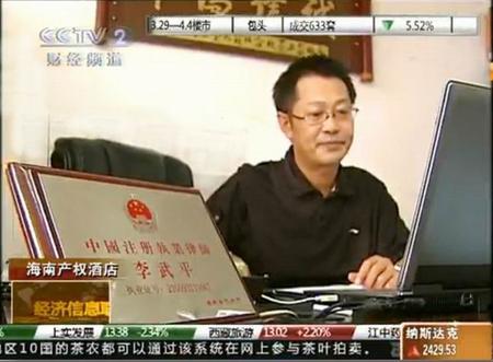 """李武平律师就海南""""产权式酒店""""问题接受中央电视台2套经"""