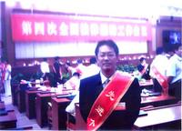 李武平律师在全国人民大会堂领奖