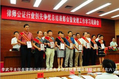 """李武平律师在律师公证行业创先争优表彰大会上领取""""201"""